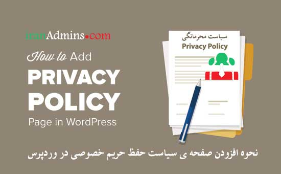 privacy-policy-page-in-wordpress