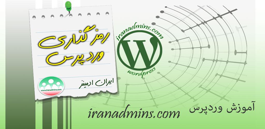 آموزش گذاشتن رمز روی wp-admin و صفحه اصلی سایت