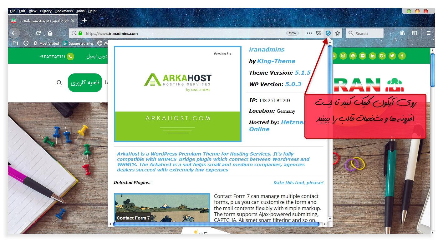 شناسایی نام قالب و افزونه های مورد استفاده سایت وردپرس