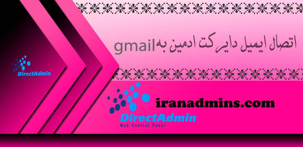 نحوه اتصال ایمیلدایرکت ادمین به جیمیل Gmail