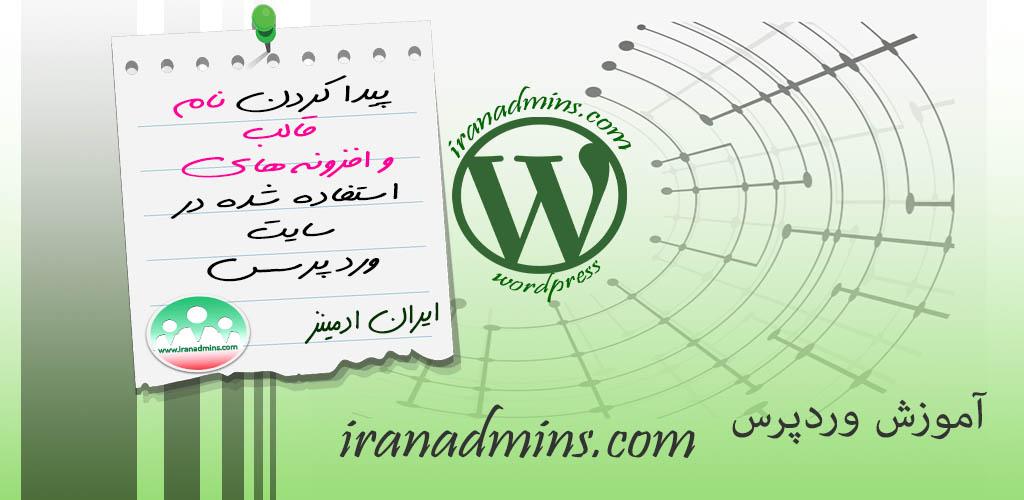 روش های شناسایی نام قالب و افزونه های وب سایت های وردپرسی